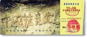 这是一张贵州省平塘县掌布乡国家级地质公园门票。