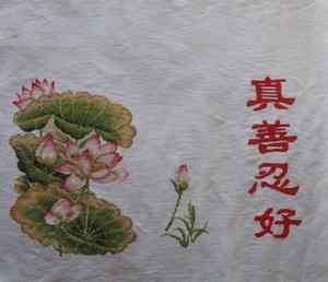刺绣:净莲