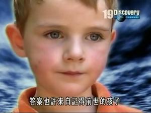 美國探索頻道播出紀錄片《前世今生——輪回的故事》,圖為能憶前世的5歲美國男孩伊安。