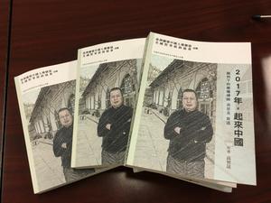 中国民主党反酷刑观察:高智晟:中共酷刑不會讓我噤聲
