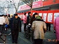 嚴冬裏天津民眾認真觀看法輪功圖片
